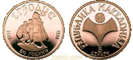 Zlatnik 5 denari Egzodus, Makedonija